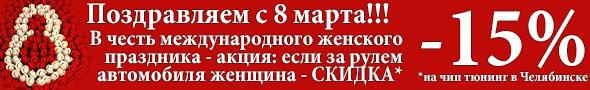 В Челябинске на 8 марта можно сэкономить денег при чип тюнинге - если за рулем женщина.